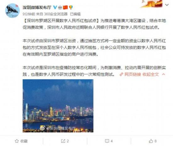 深圳罗湖开展数字人民币红包试点