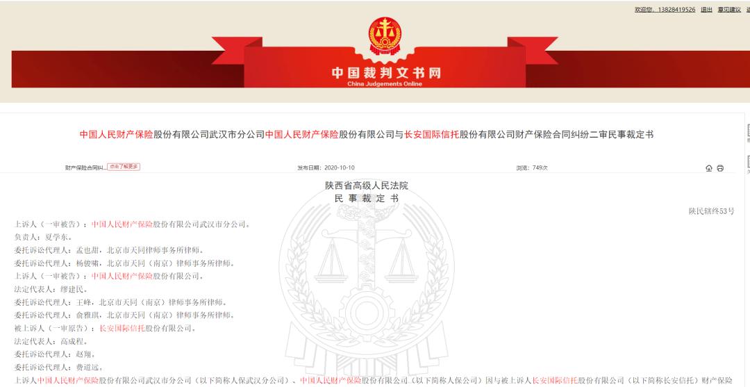 假金盒又被刷了!陕西省高级法院裁定PICC向信托支付8.2亿元?事实是...
