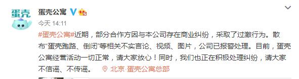 杭州蛋壳公寓破产了?蛋壳公寓:一些合伙人散布虚假陈述,并向警方报案