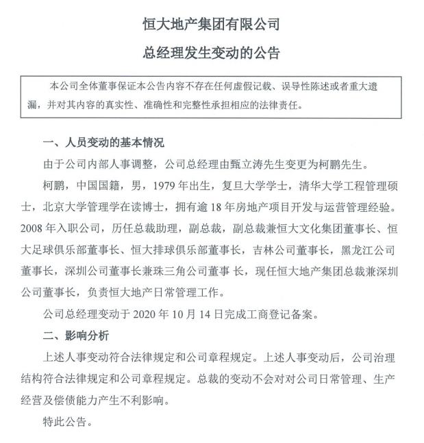 恒大地产集团:总经理由甄立涛变更为柯鹏-中国网地产