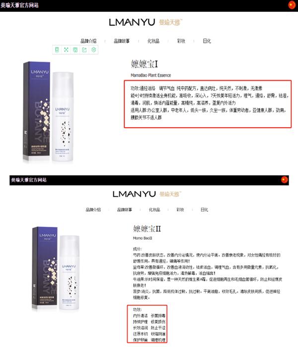 """""""一瓶喷雾能返童颜""""?又一化妆品品牌""""曼瑜天雅""""涉嫌虚假宣传"""