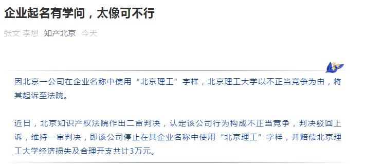 """公司名用""""北京理工""""字样被判赔_法院:企业起名太像可不行"""