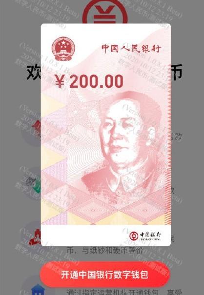 深圳开通数字人民币试点:比微信支付宝方便