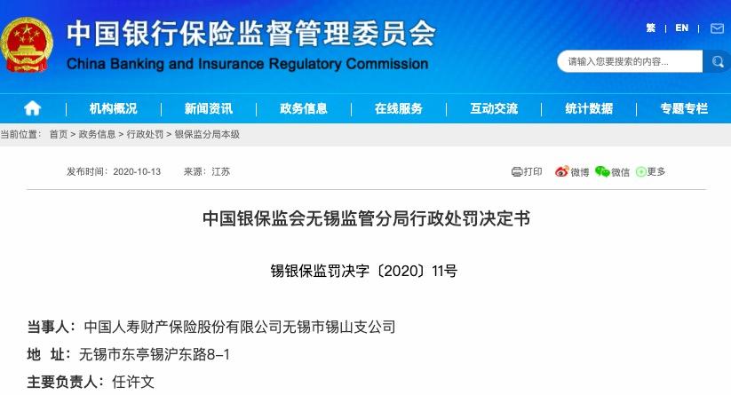 中国人寿财产保险西山分公司因虚构业务费用被罚款30万