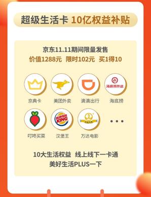 京东会员增至2000万:以用户为中心