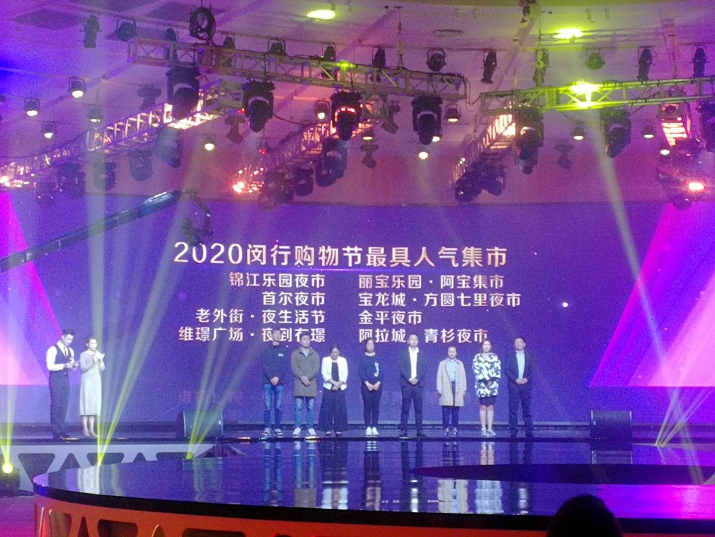 """上海时尚文化节在闵行吴泾举行 2020闵行购物节消费""""成绩单""""揭晓"""