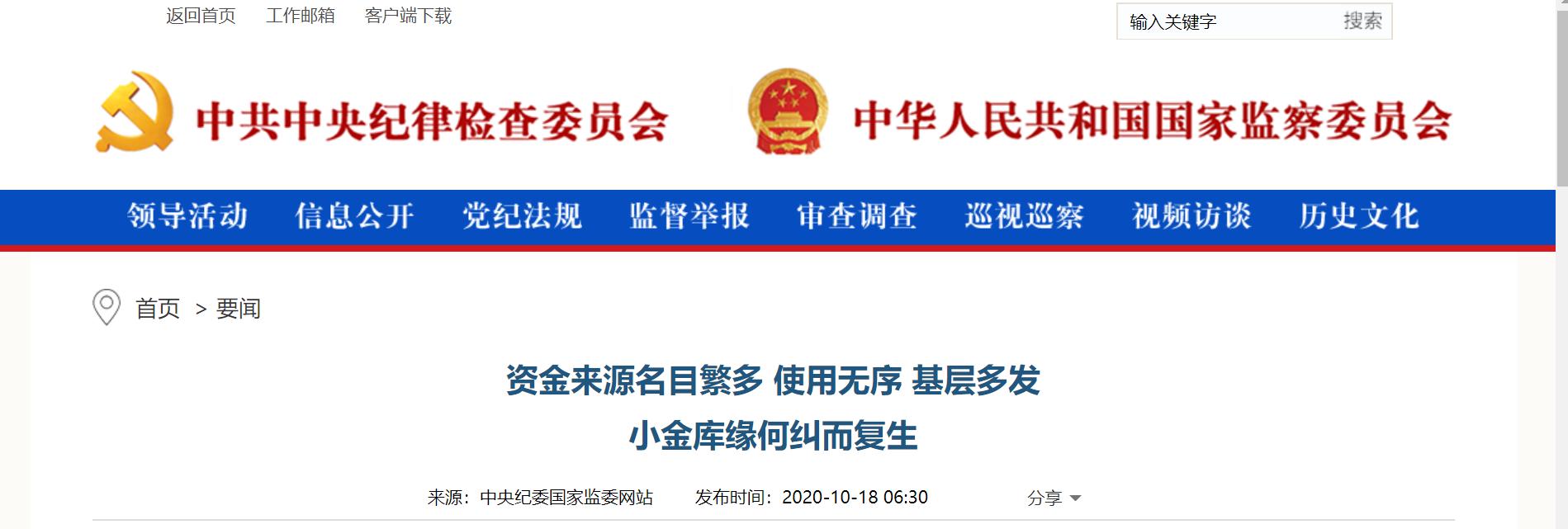 """天津专项检查发现:有单位""""小金库""""藏2400万 基层单位17名出纳、会计15年未轮岗"""