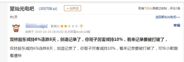 《【无极2在线登录注册】2.4万股东懵了!翻倍股遭股东清仓式减持 股吧炸锅:最牛股东啊 请问谁敢买?》