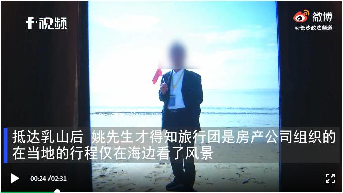 太坑了!男子跟团游山东威海 被逼迫买下40多万商品房 不买不准睡觉 有专门的人员看守