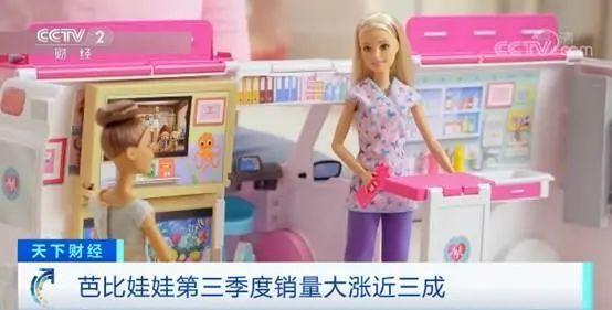 又流行起来了?芭比娃娃打出了20年来最好的表现。这家美国玩具厂在疫情期间成了大赢家