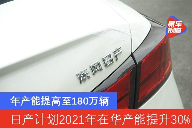 日生产计划将在2021年将中国的产能提高30%,并将年生产能力提高到180万台