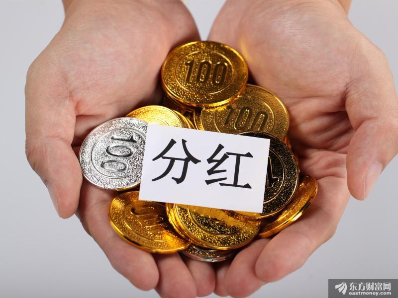 中共中央、国务院:丰富居民可投资金融产品 完善上市公司分红制度