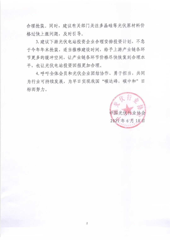 二号站代理958337中国光伏行业协会呼吁:抵制对多晶硅、硅片产品的过度囤货、哄抬物价行为