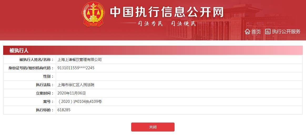 薛之谦曾入股的餐饮公司成被执行人 执行标的近62万