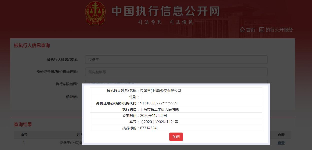 汉堡王中国子公司成被执行人 执行标的超6770万