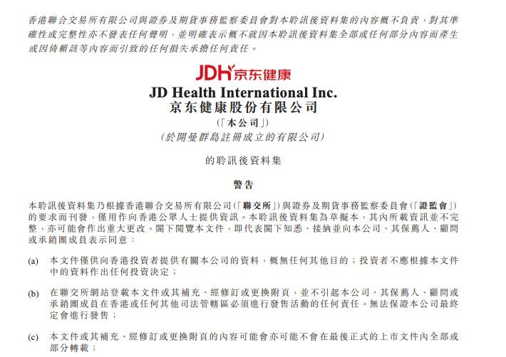 京东健康赴港IPO通过聆讯,累计用户1.5亿,前三季营收132亿元
