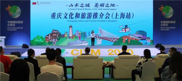 旅交会上领略山城之美 重庆文化旅游推介会在沪举行