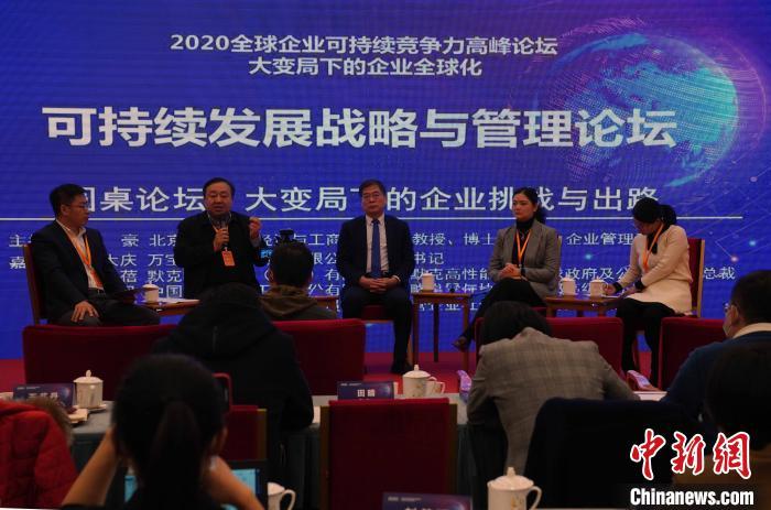 可持续发展战略与管理主题论坛还举行了以大变局下的企业挑战与出路为主题的圆桌论坛。