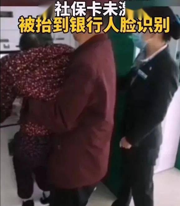94岁老人被抬到银行认脸,银行道歉!新华社:不能提供上门服务吗?