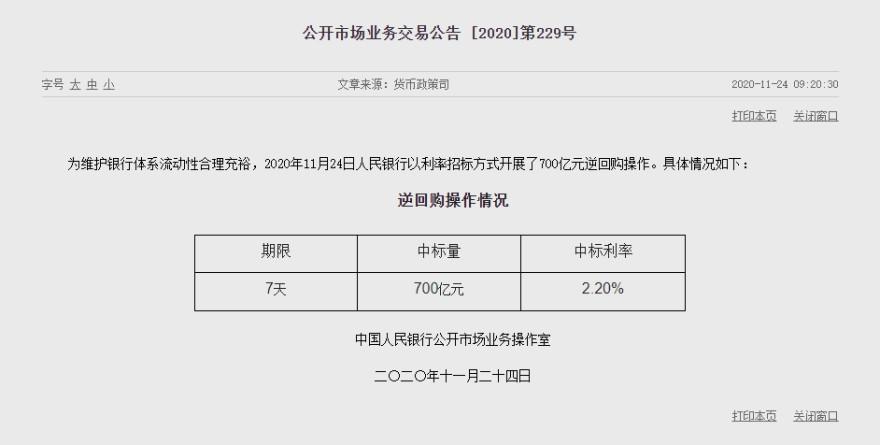 《【万和城测速注册】央行:今日开展700亿元逆回购操作》