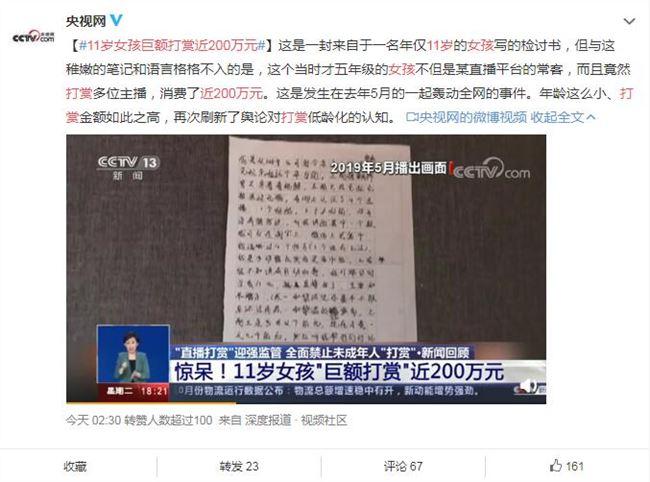 11岁女孩巨额打赏近200万元 广电总局封禁未成年人打赏功能