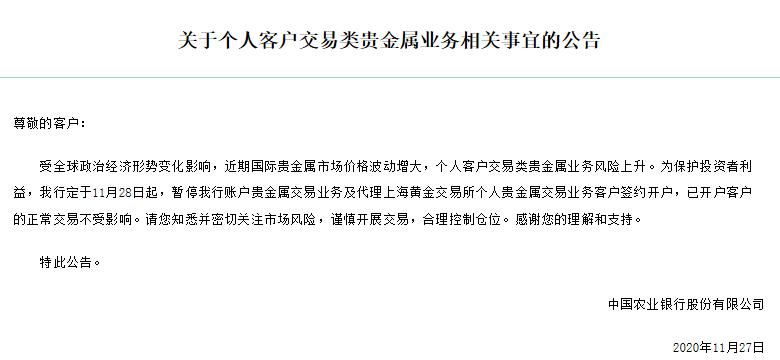 《【万和城平台主管待遇】什么情况?五大银行突然公告:暂停这类账户新开户!》