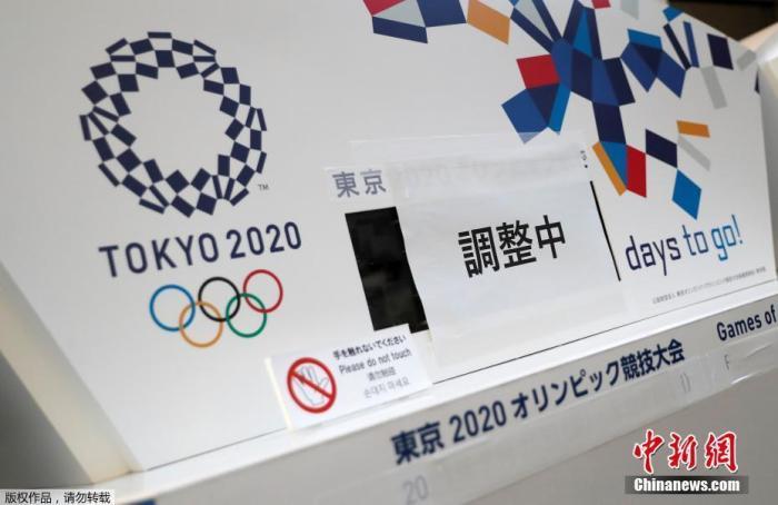 資料圖:原定于2020年進行的東京奧運會因為疫情延期至2021年。