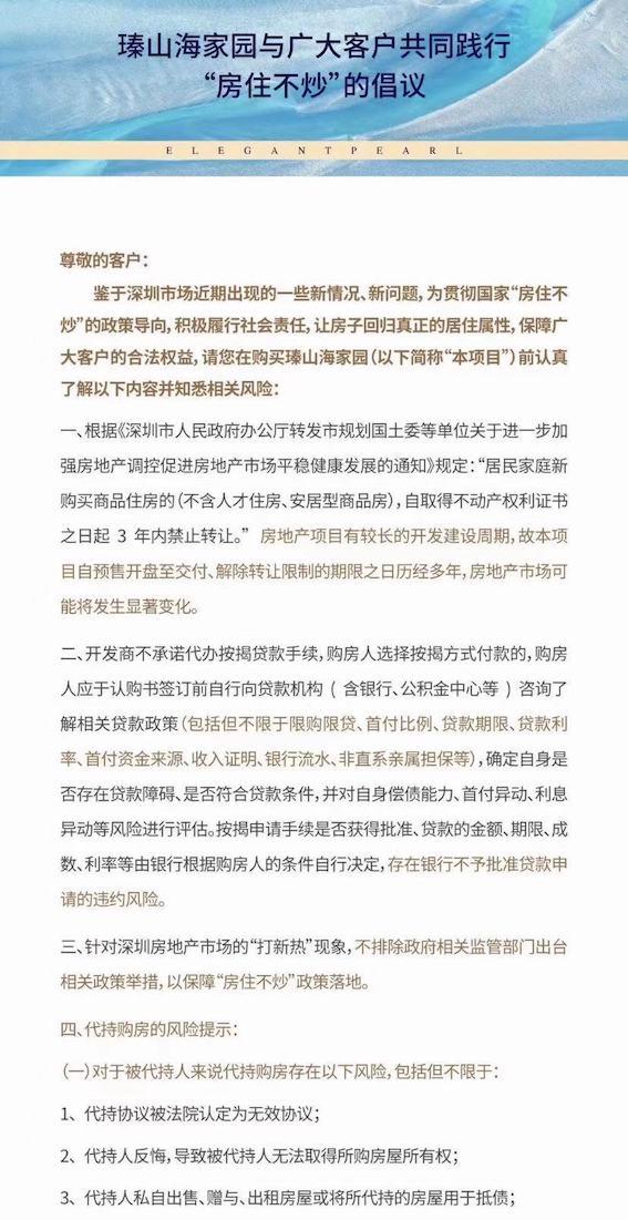 """持有炒房的""""雷霆""""什么时候会被引爆?深圳市住建局:研究综合调控政策"""