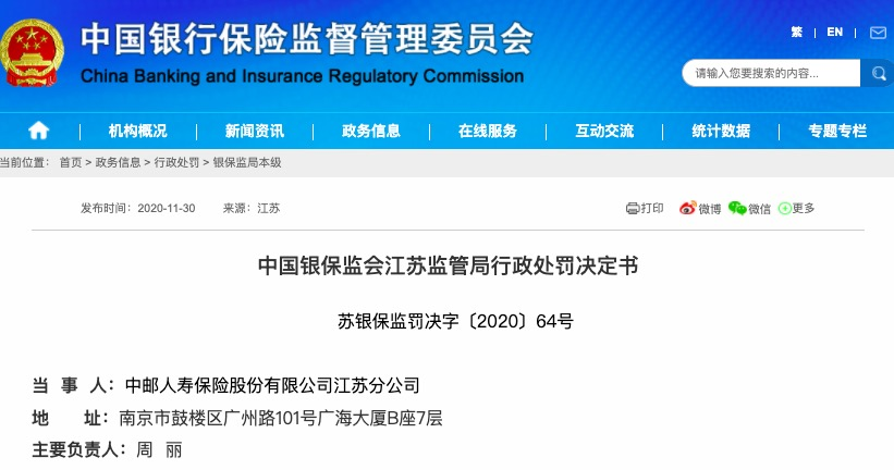 给投保人合同规定以外的利益,中国邮政人寿江苏分公司被罚款21万