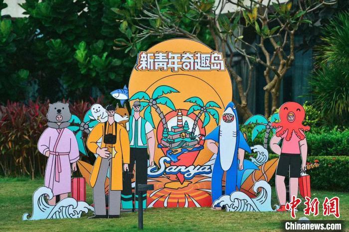 """来三亚旅客青年占比近半 当地推""""新青年奇趣岛"""""""