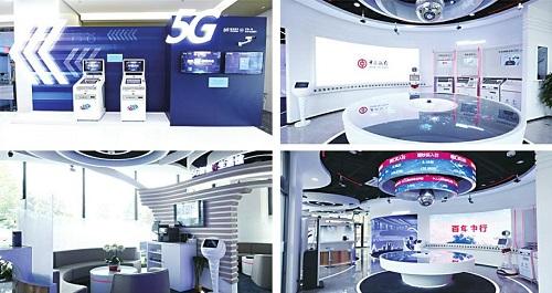 5G 推开智慧金融大门