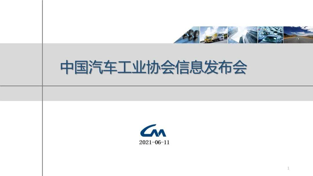中汽协:中国5月汽车销量同比下降3.1% 新能源汽车销量同比增长159.7%
