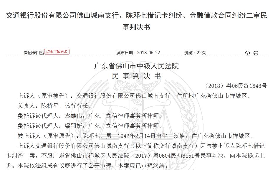 七旬老人遭电信诈骗近百万 银行为何要赔偿24万余元?