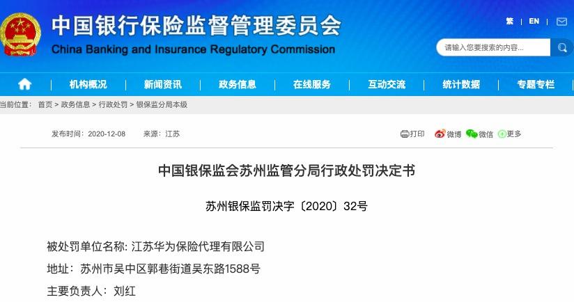 华为保险代理公司因编制虚假财务信息被罚款10万元