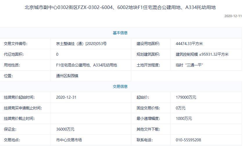 北京35.58亿元挂牌3宗地块