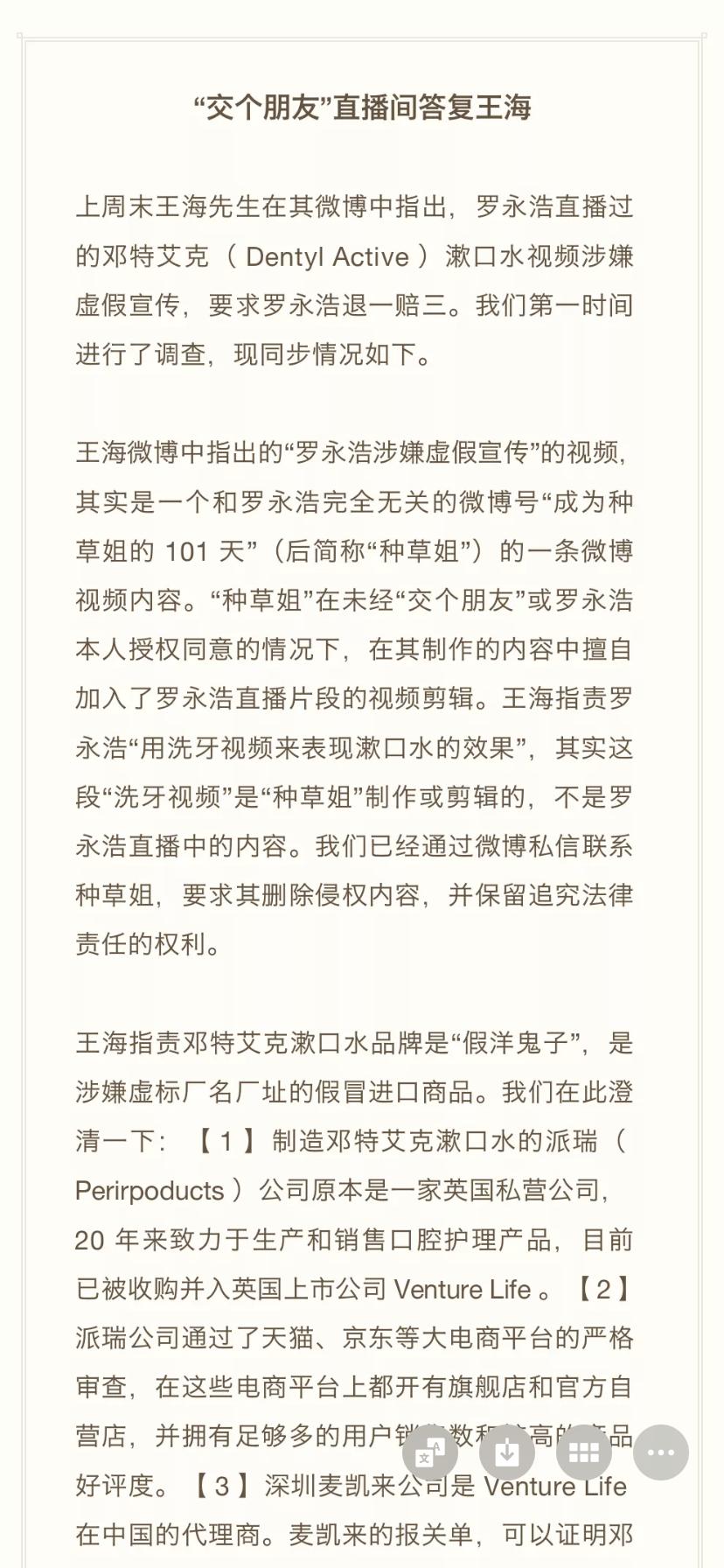 """丹特艾克漱口水带货涉假直播?罗永浩再次被王海质疑为""""推卸责任"""""""