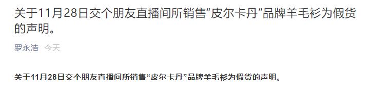"""罗永浩承认卖的""""皮尔·卡丹""""羊毛衫是假的!三次付款的消费者将向公安机关报案"""