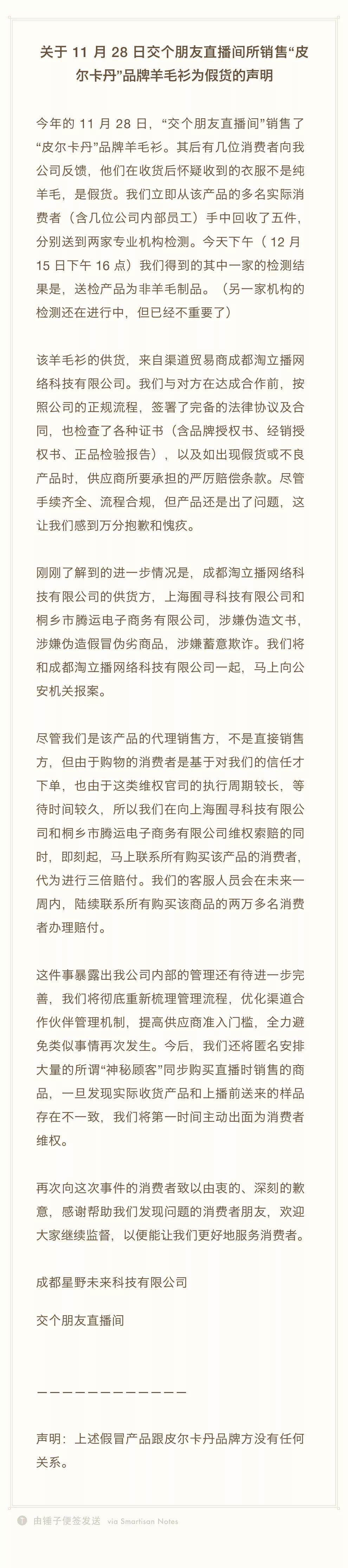 罗永浩承认直播室卖的毛衣是假货,愿意为2万消费者付出三倍的代价