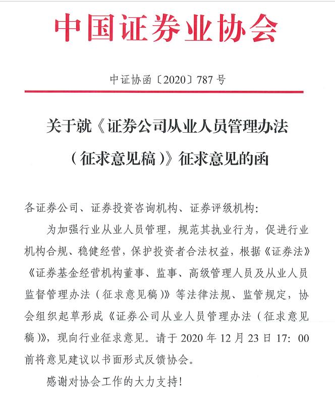 """@ 34万证券从业人员!中国证券业协会的新规定已经准备就绪。这个测评测试和""""饭碗""""有关"""