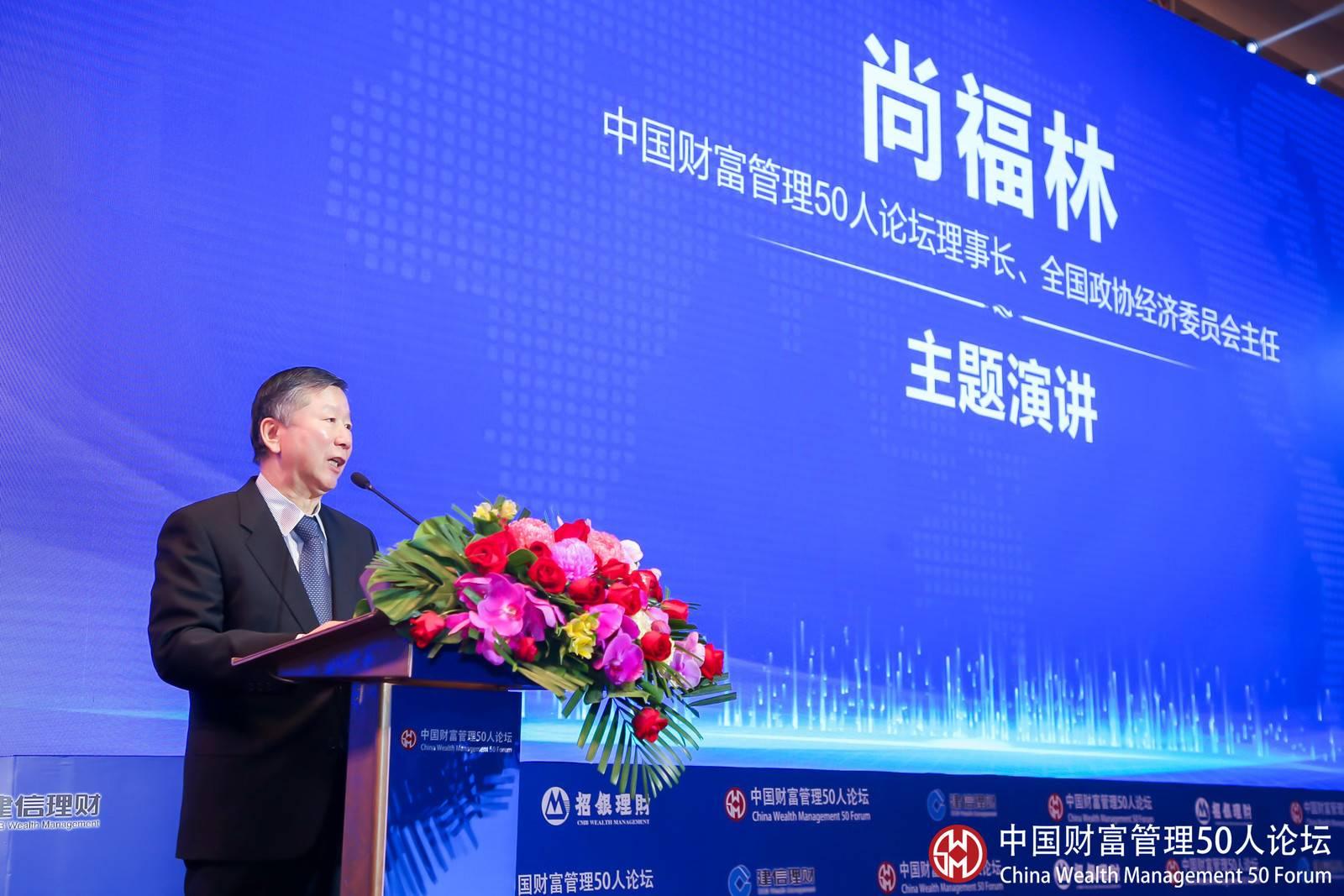 全国政协经济委员会主任尚福林:加强资本市场基础体系建设,完善债券市场体制机制