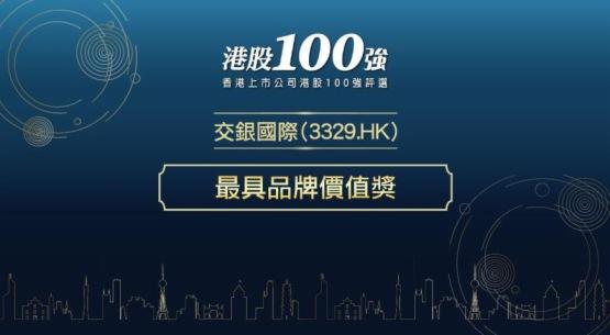 交银国际(03329-HK)荣获港股100强「最具品牌价值奖」