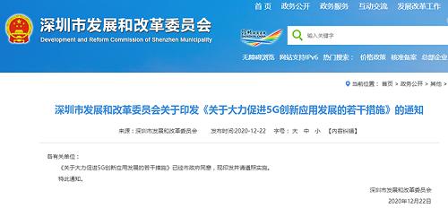 深圳发布文件,推动5G创新应用发展,加快产业规模