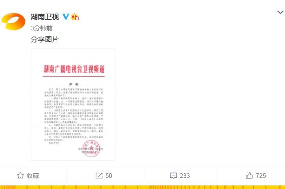 何炯为杜海涛也因为收到粉丝礼物被炮轰道歉!湖南卫视回应