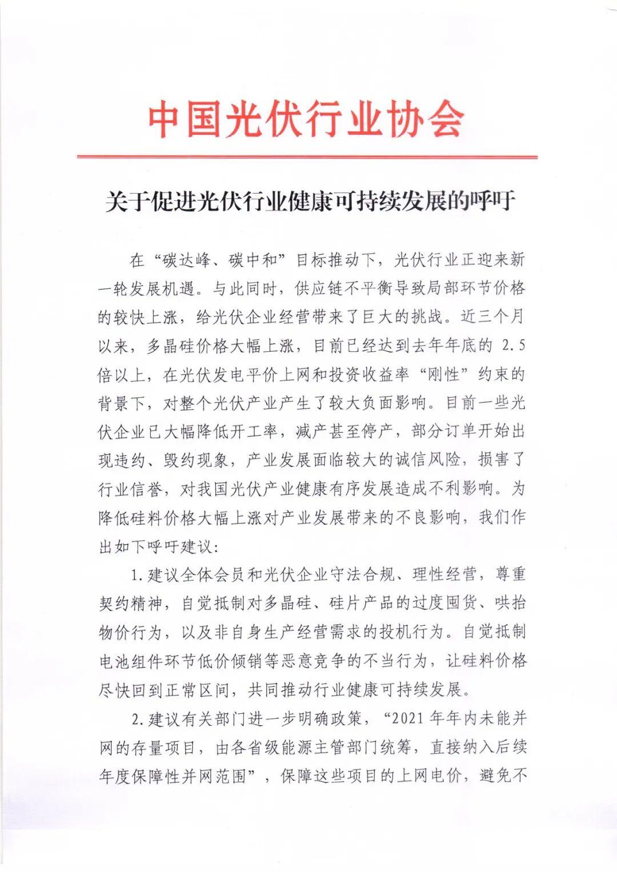 中国光伏行业协会呼吁:抵制对多晶硅、硅片产品的过度囤货、哄抬物价行为