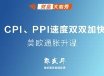 CPI、PPI速度双双加快,美欧通胀升温