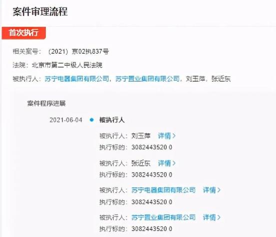 华信平台注册苏宁电器又出事!质押1950万股苏宁易购遭强平 交易所监管函来了