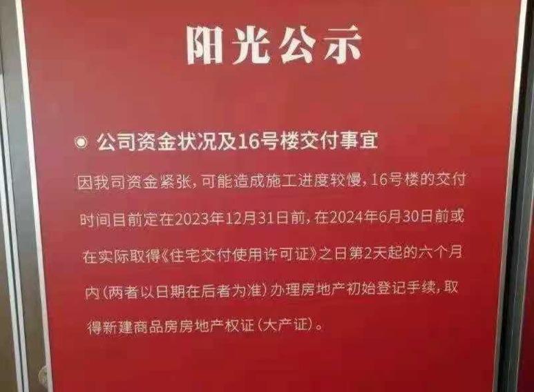 上海楼市现