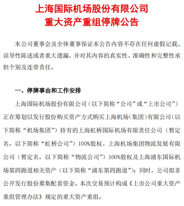 """傲世皇朝代理""""机场茅""""重组停牌!上海两大机场成一家人?"""