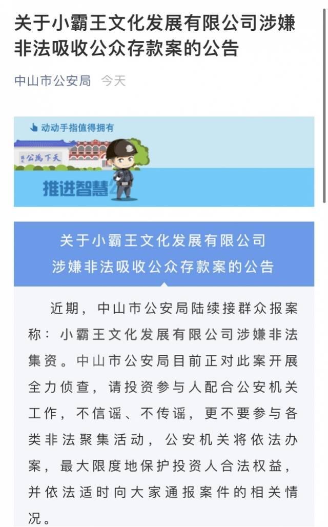 小坝王文化发展公司参与非法吸收公众存款!去年被申请破产重组