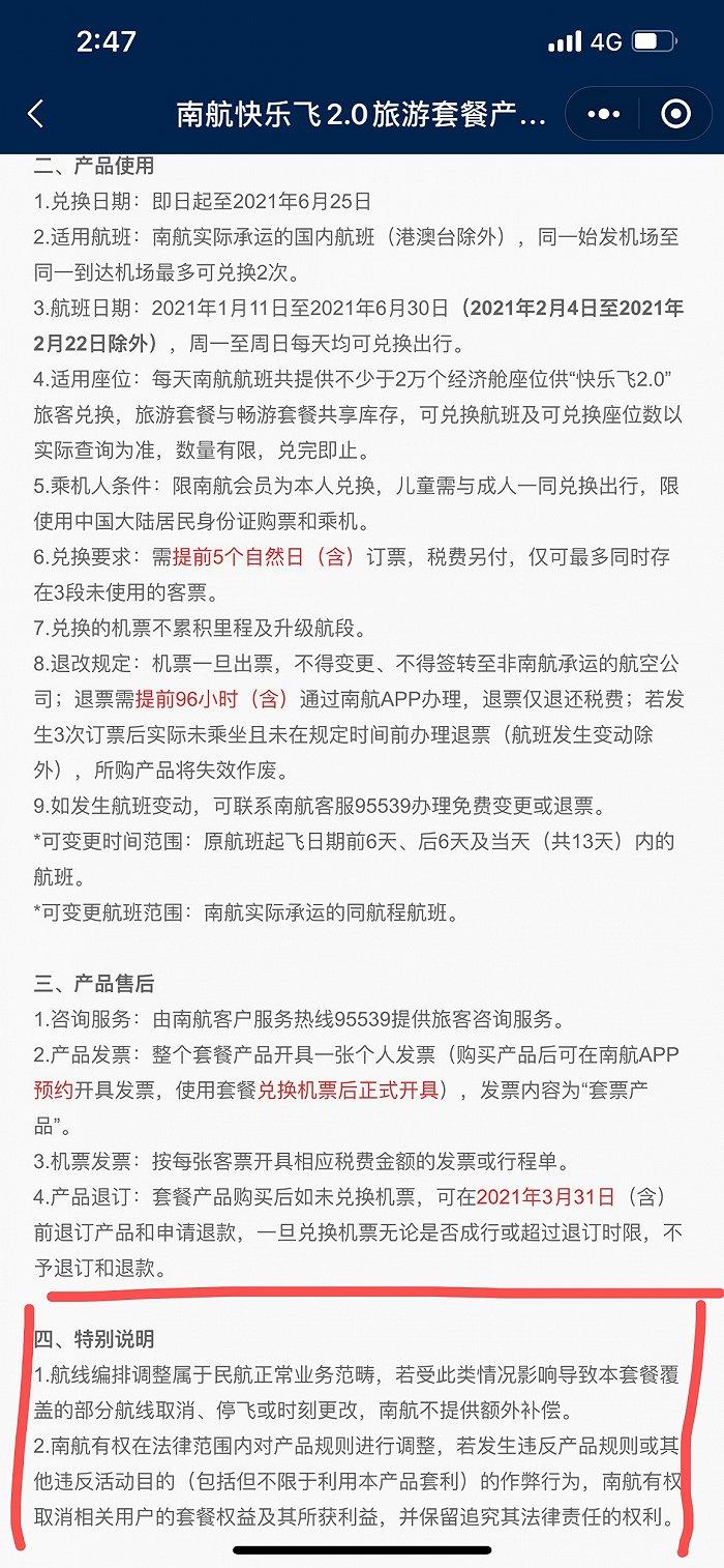 """南航""""快乐飞""""用户两月内遭遇14次航变 南航称不存在区别对待插图(4)"""